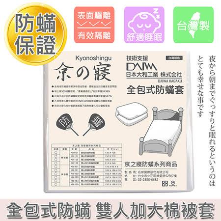 【京之寢】防蹣雙人加大棉被套 KB-103