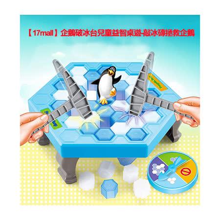 【17mall】企鵝破冰台兒童益智桌遊-敲冰磚拯救企鵝-款式隨機