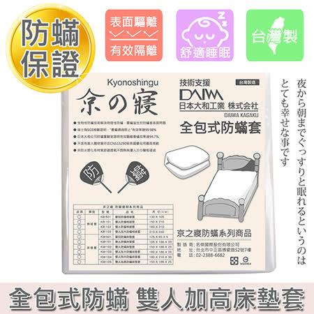 【京之寢】防蹣雙人加高床墊套 KM-105