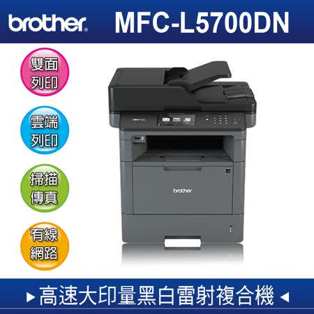 【原廠公司貨】Brother MFC-5700DN 高速大印量黑白雷射複合機