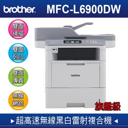 【原廠公司貨】Brother MFC-L6900DW 商用黑白雷射旗艦複合機