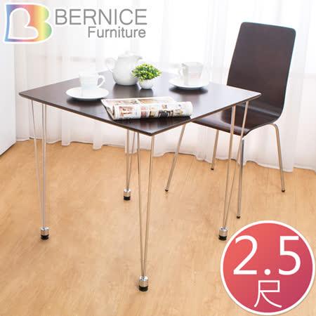 Bernice-迪克2.5尺方型餐桌-胡桃色-免組裝