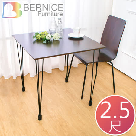 Bernice-斯卡2.5尺方型餐桌-胡桃色-免組裝