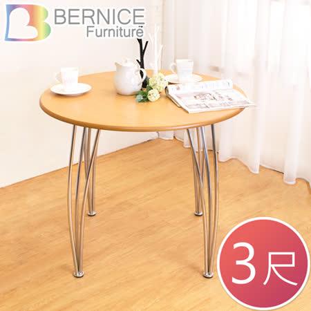 Bernice-利恩3尺圓型餐桌-原木色-免組裝