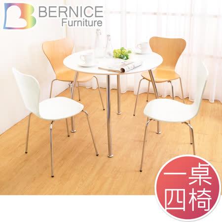 Bernice-可娜3尺圓型餐桌椅組-兩色可選-1桌4椅-DIY