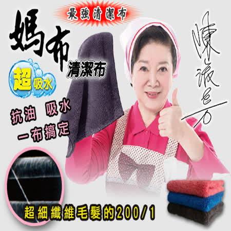 超吸水媽布萬用清潔布(一組3入)