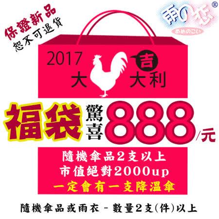 《大雞大利》春節驚喜福袋888-包包超值送禮自用 - 雨之戀/雨之情