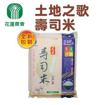 花蓮市農會 土地之歌-壽司米  米粒香Q (2kg)x3入組