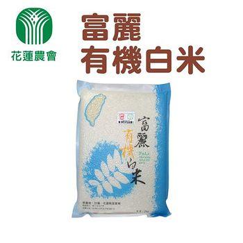 花蓮市農會 富麗有機白米 生產履歷專業栽培 (2kg) x2入組