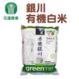 花蓮市農會 銀川有機白米  喝第一道泉水的稻米 (2kg)x2入組