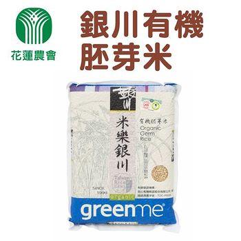 花蓮市農會 銀川有機胚芽米 純淨自然,是您最安心安全的選擇 (2kg)x2入組