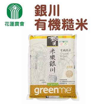 花蓮市農會 銀川有機糙米  好山、好水、好農民 (2kg)x2入組