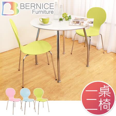 Bernice-莉樂3尺圓型餐桌椅組-三色可選-1桌2椅-DIY