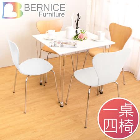 Bernice-艾維2.5尺方型餐桌椅組-兩色可選-1桌4椅-DIY