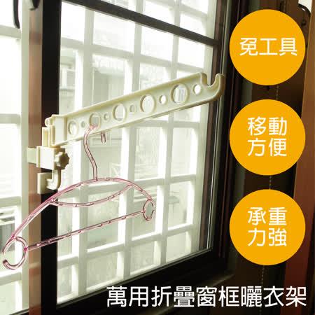【雙手萬能】萬用折疊窗框曬衣架(2入)