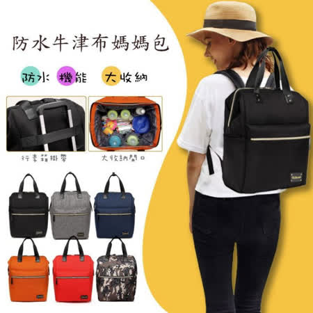歐美時尚有型旅遊專用媽媽包 後背包 媽咪包 爸爸包 【MD0017】