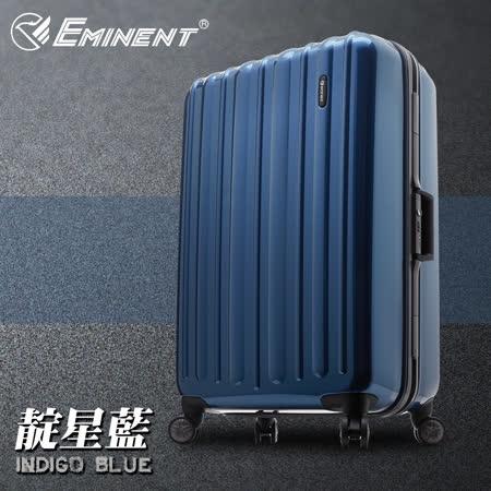 【EMINENT 雅仕】29吋PC亮面硬殼鋁框行李箱9C8-靛星藍