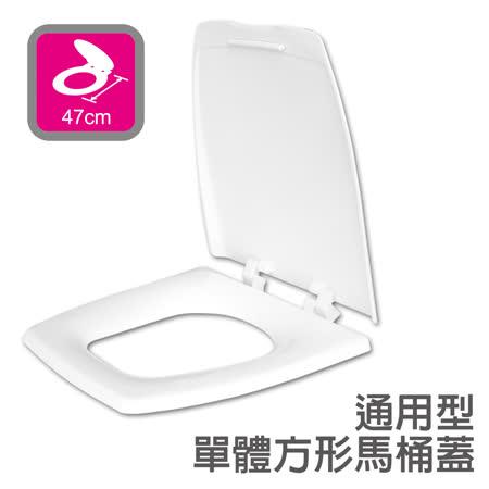 【雙手萬能】通用型單體方形馬桶蓋(白色)