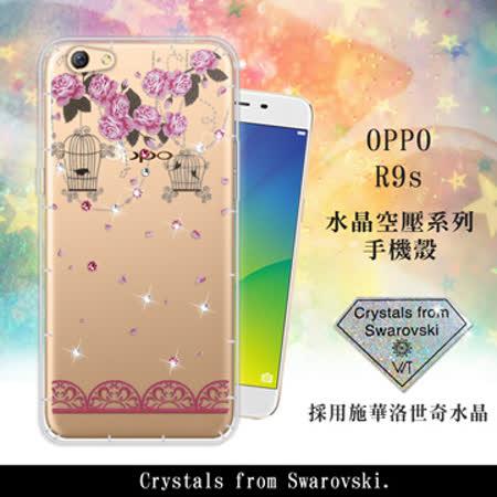 WT  OPPO R9s 5.5吋 奧地利水晶彩繪空壓手機殼(璀璨蕾絲)