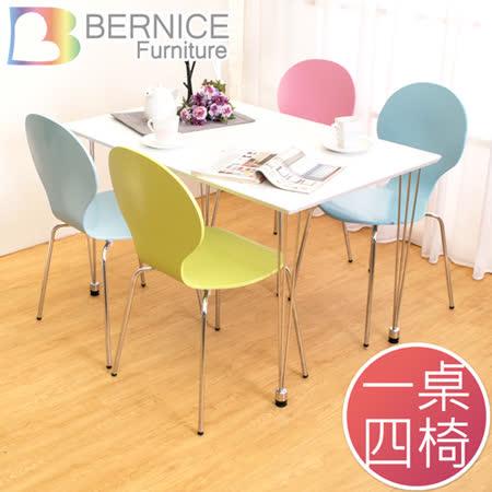 Bernice-莉樂4尺長方型餐桌椅組-三色可選-1桌4椅-免組裝