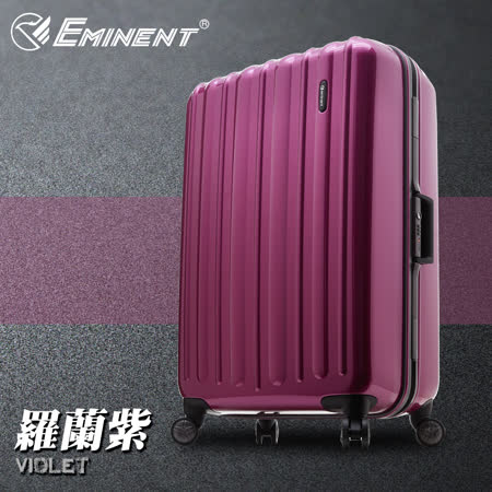 【EMINENT 雅仕】29吋PC亮面硬殼鋁框行李箱9C8-羅蘭紫