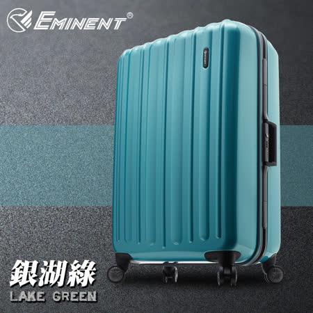 【EMINENT 雅仕】29吋PC亮面硬殼鋁框行李箱9C8-銀湖綠