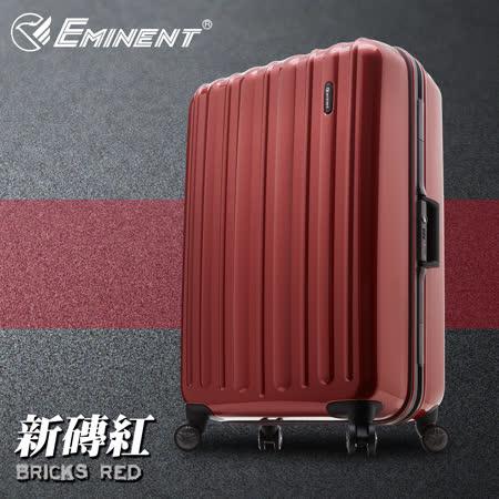 【EMINENT 雅仕】29吋PC亮面硬殼鋁框行李箱9C8-新磚紅