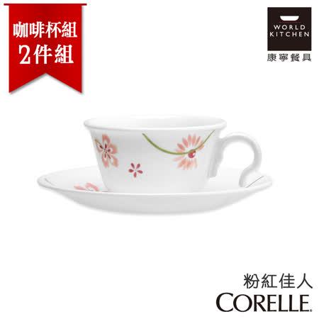 【美國康寧 CORELLE】粉紅佳人2件式咖啡杯