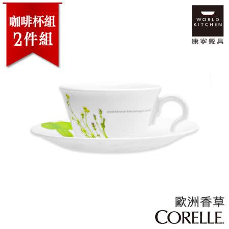【美國康寧 CORELLE】歐洲香草2件式咖啡杯