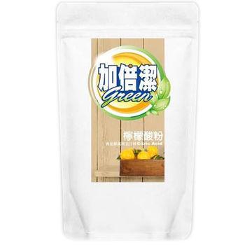 ★買一送一★加倍潔食品級檸檬酸去污粉300gm