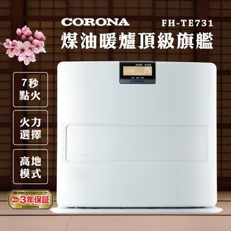 日本CORONA自動溫控煤油暖氣機FH-TE731BY (公司貨)