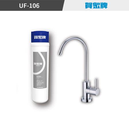 [賀眾牌]雙效銀添淨水濾芯組UF-107