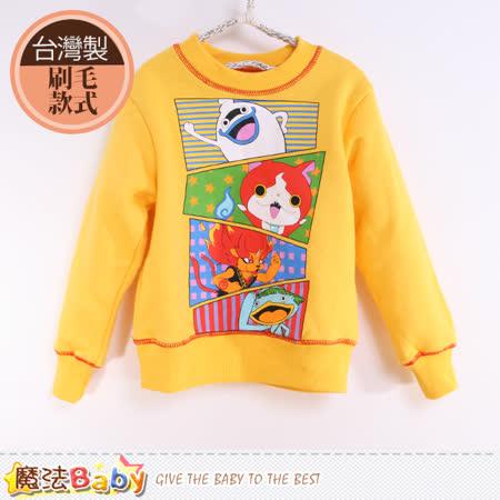 魔法Baby 兒童厚刷毛長袖T恤 台灣製妖怪手錶正版 k60285