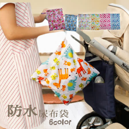 防水尿布收納袋/行李整理袋/旅行袋/玩具收納袋/寶寶尿布袋/濕物袋【JF0078】