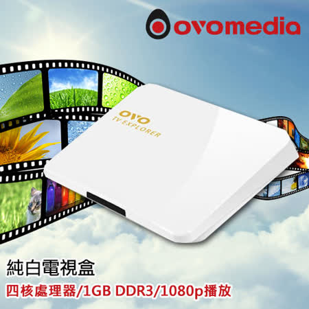 OVO 1080P TV EXPLORER B02 純白電視盒