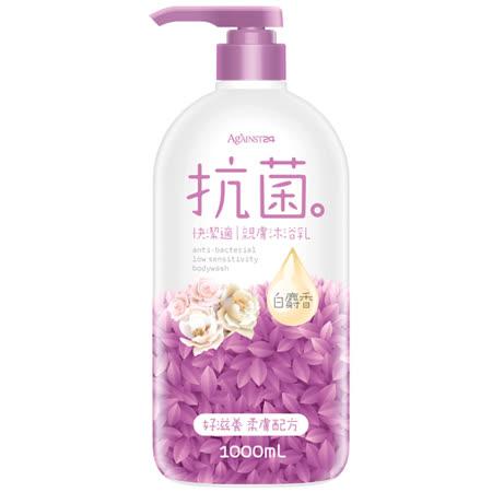 【快潔適】親膚抗菌沐浴乳-白麝香1000ml