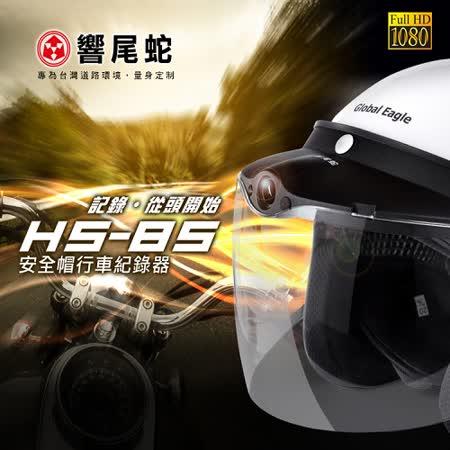 【響尾蛇原廠】HS-85  安全帽帽簷式行車記錄器
