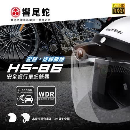 【響尾蛇原廠】HS-86  安全帽帽簷式行車記錄器