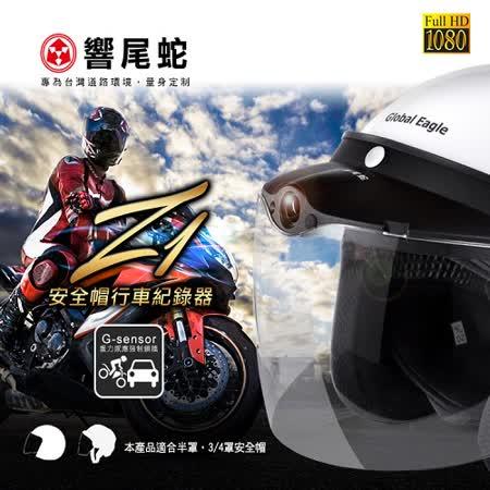 【響尾蛇原廠】Z1  安全帽帽簷式行車記錄器