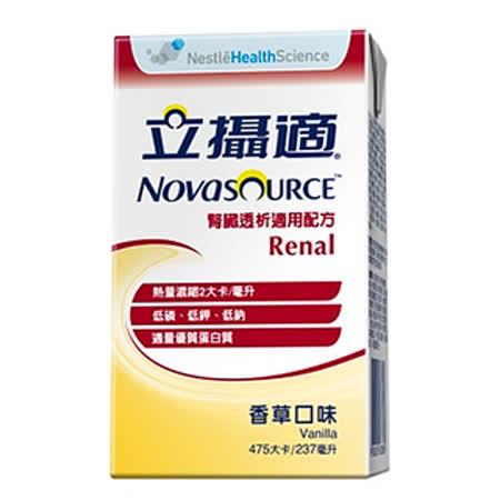 即期良品EXP2017.2月僅1組【RESOURCE 立攝適】立攝適腎臟透析適用配方237ml (24罐)香草口味