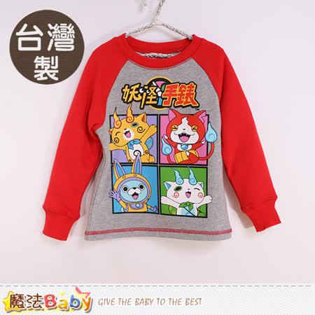 魔法Baby 男童裝 台灣製妖怪手錶正版厚磅暖絨長袖T恤 k60317