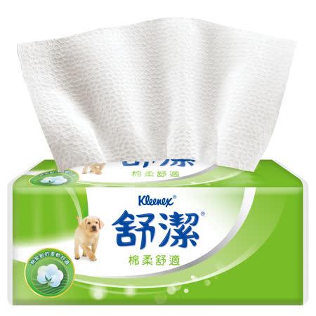 【舒潔】棉柔舒適抽取衛生紙100抽(48包/箱)