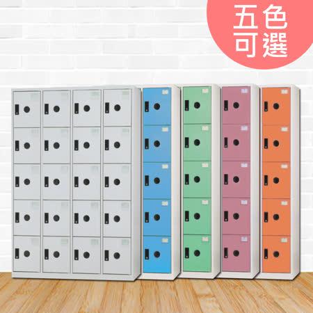 HAPPYHOME 克里門多用途塑鋼製20格置物櫃RU6-KL-4020F三色可選-免運費