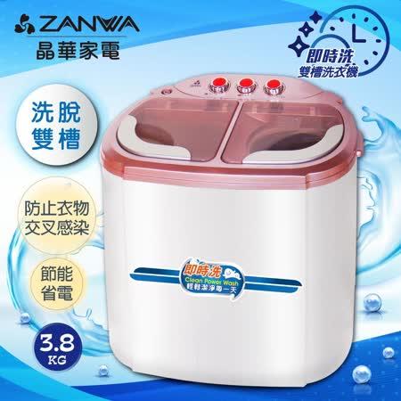 ZANWA晶華 2.5KG節能雙槽洗滌機/雙槽洗衣機/小洗衣機/洗衣機ZW-218S