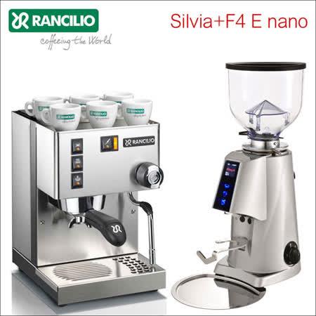 RANCILIO Silvia咖啡機+Fiorenzato F4 E NANO營業用磨豆機(銀灰) HG6476+HG0941SG