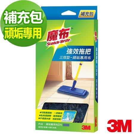 3M 魔布強效拖把三效型-頑垢專用補充包2入