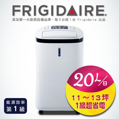 美國富及第Frigidaire 20L省電型除溼機 微電腦感溫適濕 FDH-2011K