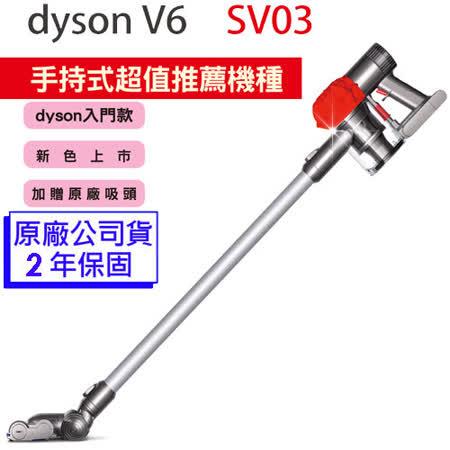 【送fluffy吸頭+壁掛架+床墊吸頭】dyson V6 SV03 無線手持式吸塵器 炫麗紅