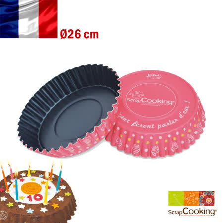 法國【Scrap Cooking】樂桃烘廚 圓塔蛋糕不沾烤模26cm