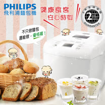 【飛利浦 PHILIPS】Daily Collection 製麵包機/優格機(兩用) HD9016